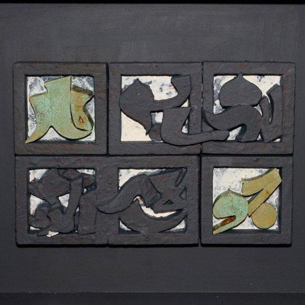 Squared calligraphic kufic script